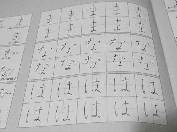 ペン習字講座練習