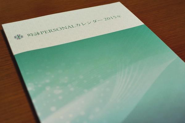 時詠PERSONALカレンダー2015