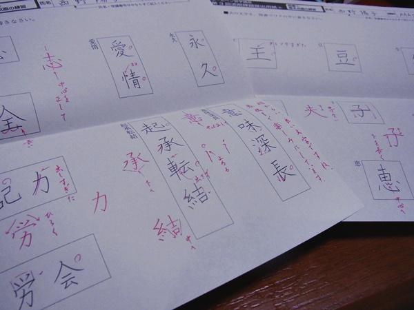 ペン習字講座3回目課題
