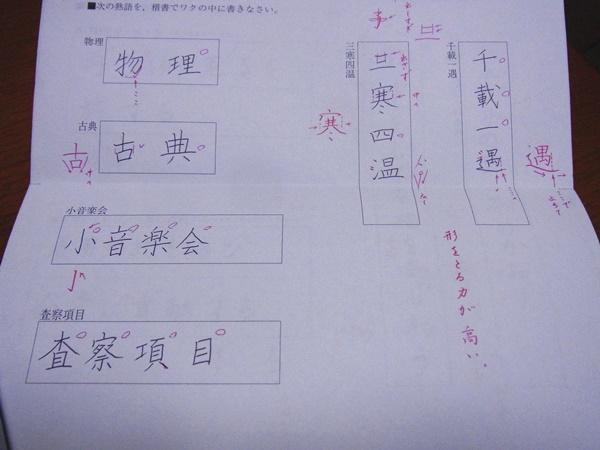 ボールペン習字講座5回目課題