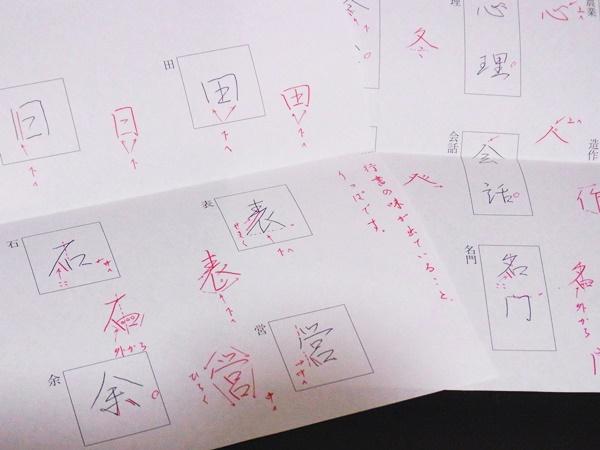 ボールペン習字講座 7回課題