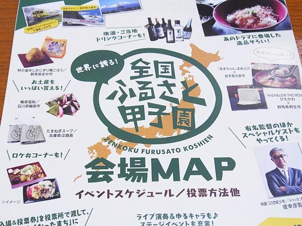 ふるさと甲子園会場MAP