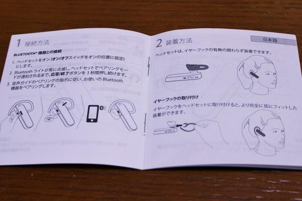 Jabra MINI ブラック ワイヤレス Bluetooth イヤホン ヘッドセット 説明書