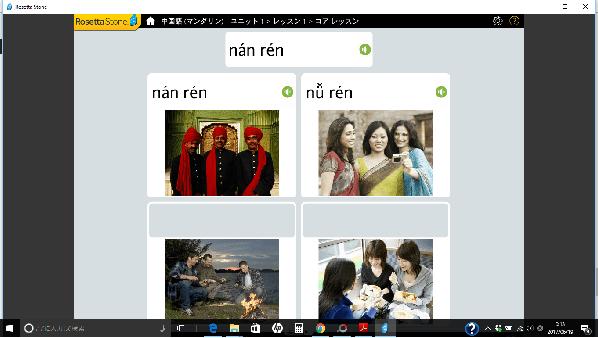 ロゼッタストーン 中国語
