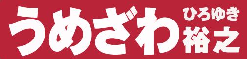 神奈川県議会議員 梅沢裕之 公式サイト  横浜市神奈川区選出