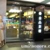 台北・中山エリアで台湾料理のお店選びに迷ったら「金品茶楼」がおススメ!