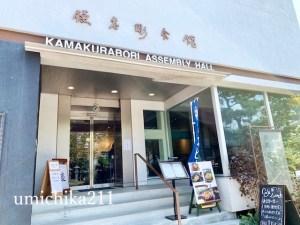 "<img src=""kamakurabori shiryokan with kids.jpg"" alt=""鎌倉彫資料館 子連れ""/>"