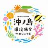 沖ノ島環境保全プロジェクトのシンボルマークが決定しました!