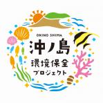 沖ノ島環境保全プロジェクトシンボルマーク