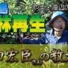 館山・沖ノ島の森林再生 NPO法人地球守 高田宏臣さんの教え編 自然の力を取り戻す考え方と作法