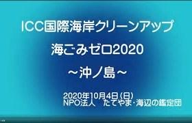 国際海岸クリーンアップ~沖ノ島 2020年10月4日開催しました!