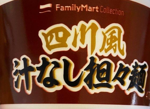 ファミリーマートコレクション四川風汁なし担担麺のパッケージサイド