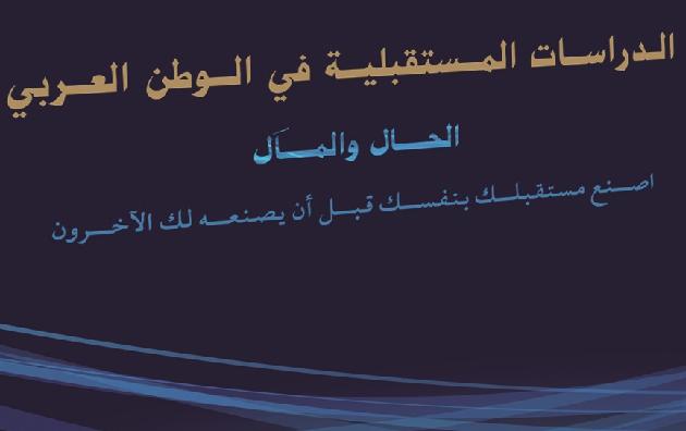 الدراسات المستقبلية في الوطن العربي: الحال والمآل