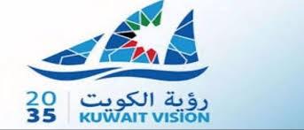 رؤية الكويت 2035