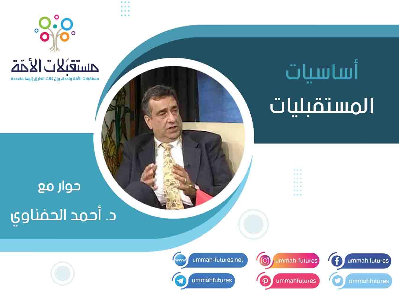 أساسيات المستقبليات   حوار مع الدكتور أحمد الحفناوي
