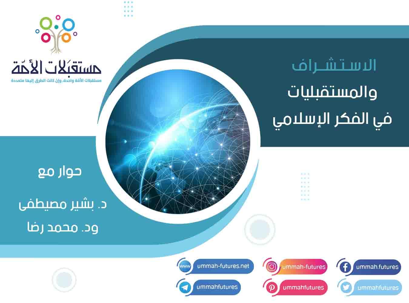 الاستشراف والمستقبليات في الفكر الإسلامي   حوار مع د. بشير مصيطفى ود. محمد رضا