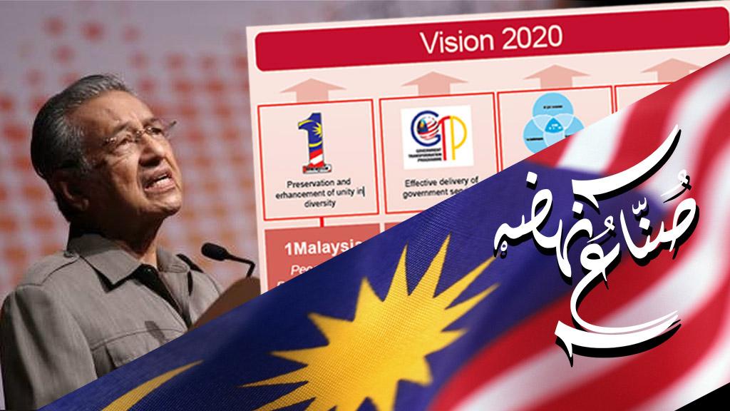 رؤية ماليزيا 2020