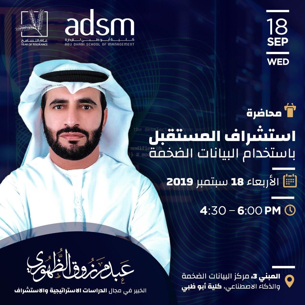 محاضرة: استشراف المستقبل باستخدام البيانات الضخمة | عبد مرزوق الظهوري