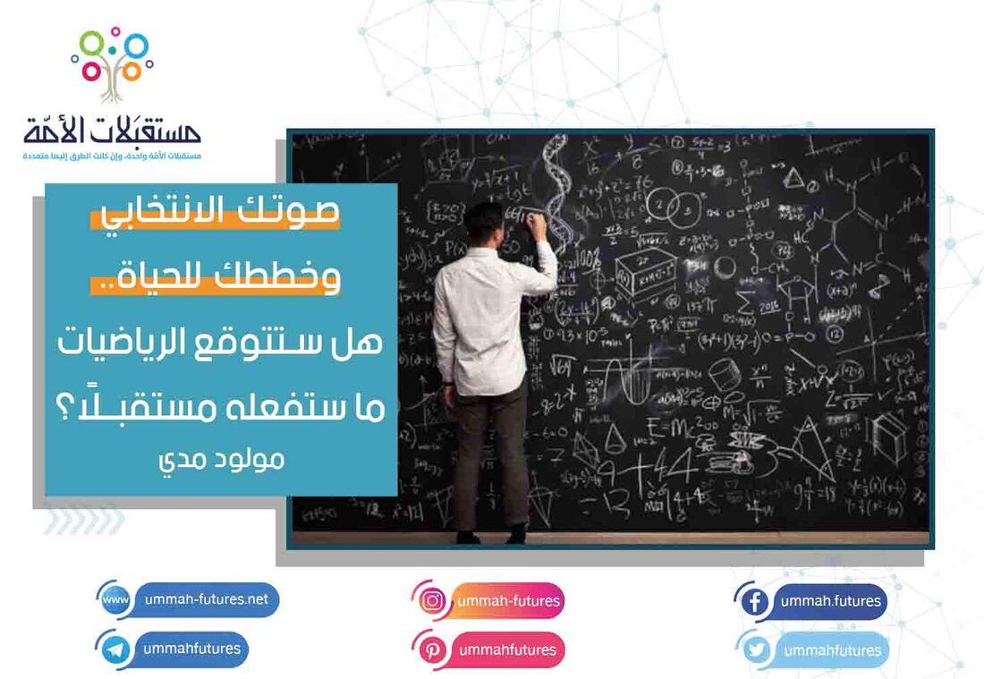 مترجم: صوتك الانتخابي وخططك للحياة.. هل ستتوقع الرياضيات ما ستفعله مستقبلًا؟