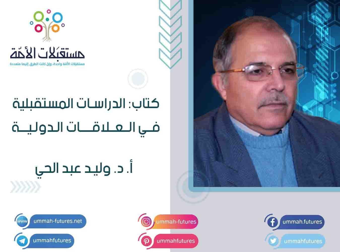 كتاب: الدراسات المستقبلية في العلاقات الدولية | أ. د. وليد عبد الحي