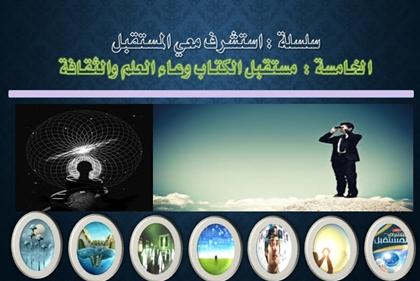 سلسلة استشرف معي المستقبل (5) مستقبل الكتاب وعاء العلم والثقافة | أ. د. سعود الزهراني