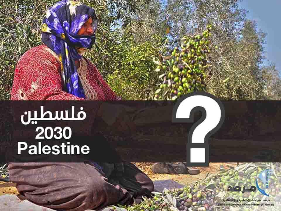 فلسطين 2030