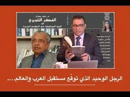 الرجل الوحيد الذي توقّع مستقبل العرب والعالم