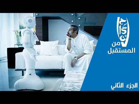 فيلم إحسان من المستقبل | أحمد الشقيري | الجزء الثاني | رمضان 2020