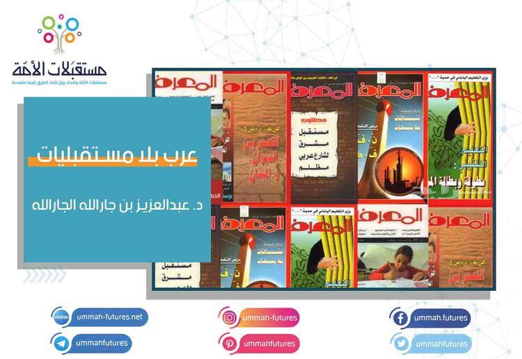 عرب بلا مستقبليات | د. عبدالعزيز بن جارالله الجارالله