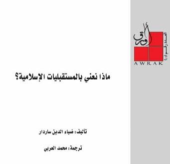 كتاب | ماذا نعني بالمستقبليات الإسلامية؟