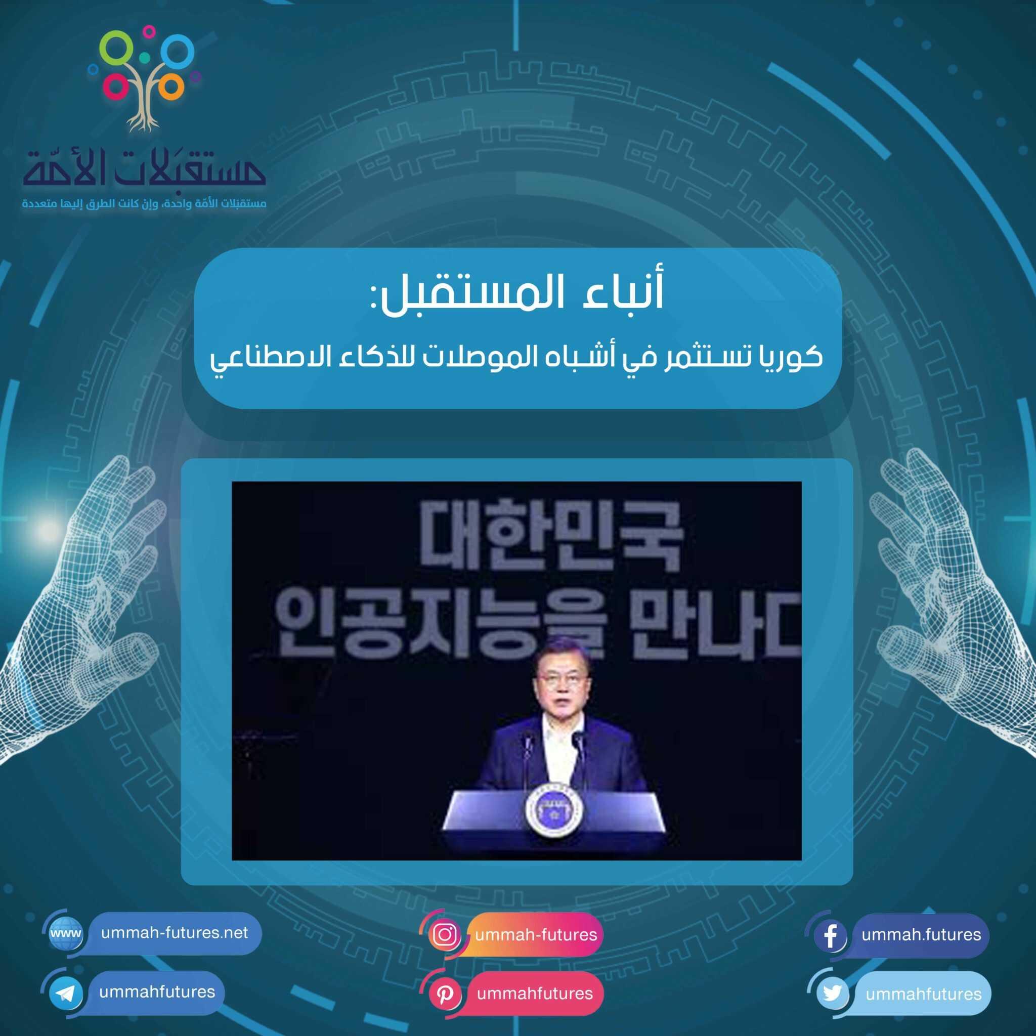 أنباء المستقبل:كوريا تستثمر في أشباه الموصلات للذكاء الاصطناعي حتى عام 2029