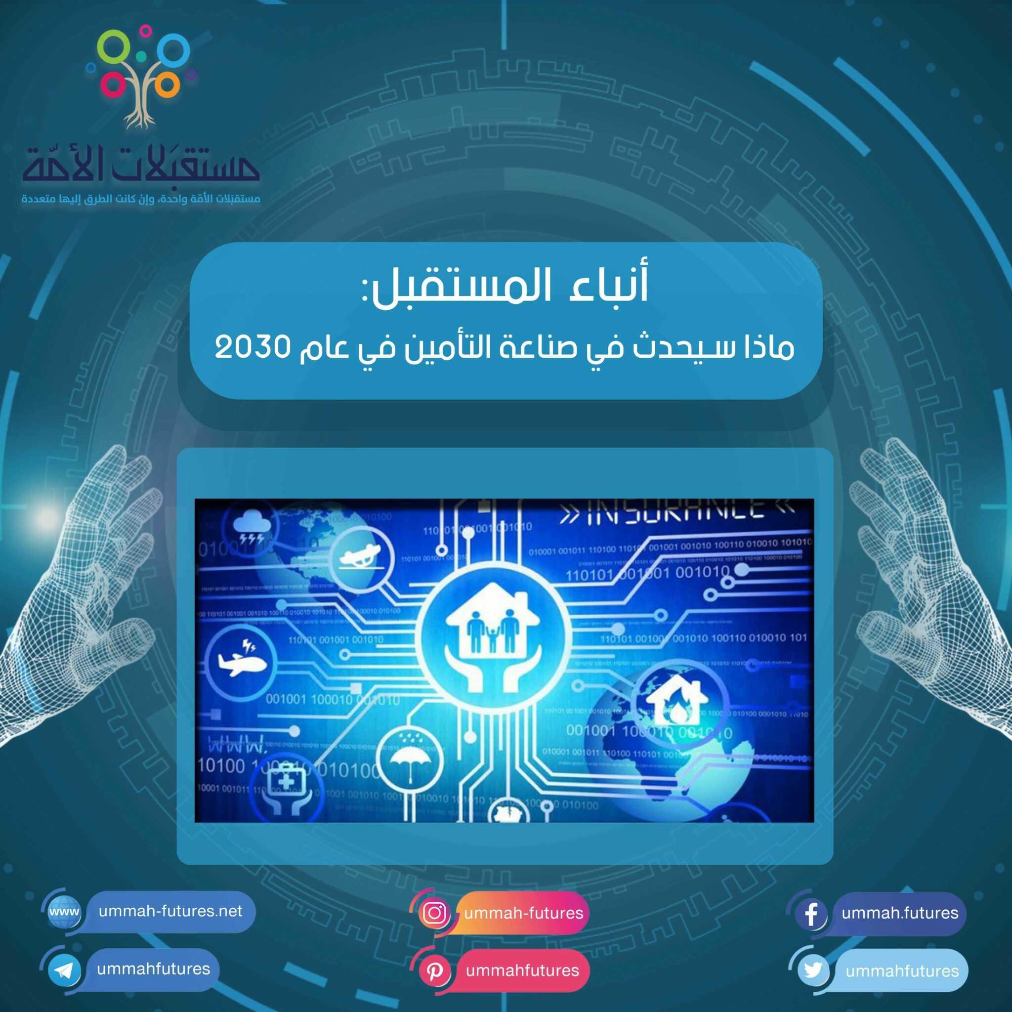 ماذا سيحدث في صناعة التأمين في عام 2030