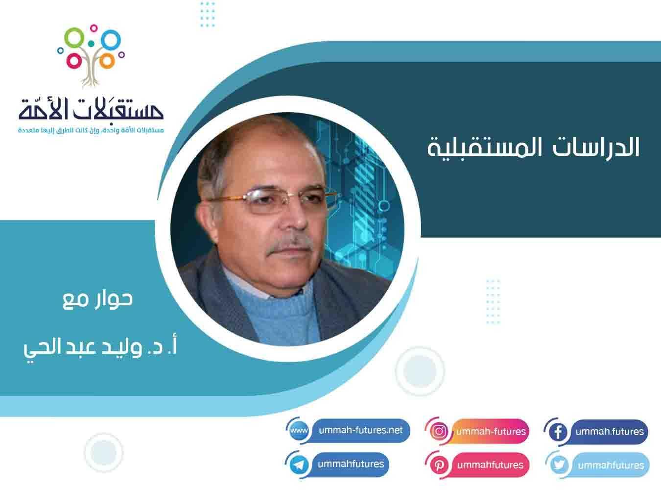 الدراسات المستقبلية | حوار مع الأستاذ الدكتور وليد عبد الحي
