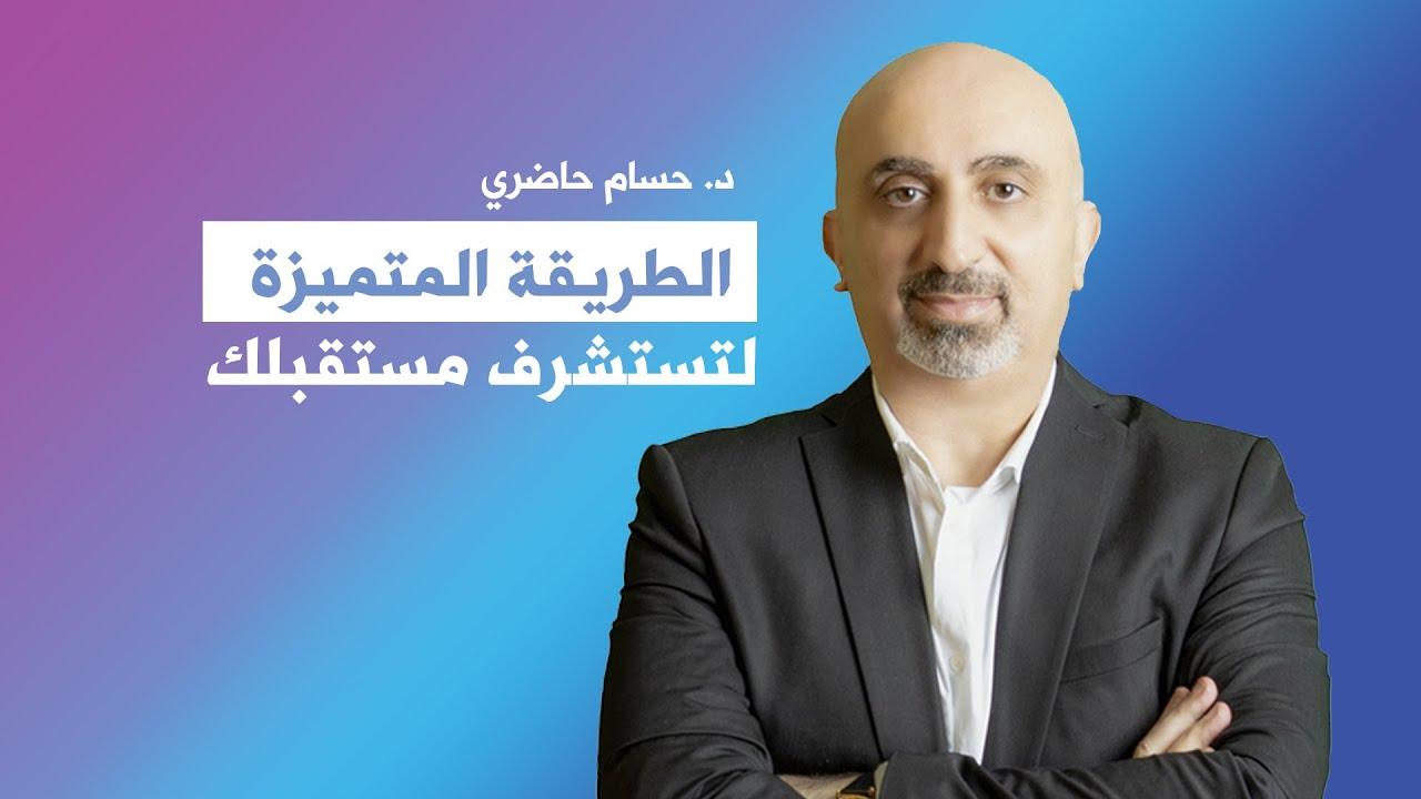 الطريقة المتميزة لتستشرف مستقبلك | د. حسام حاضري