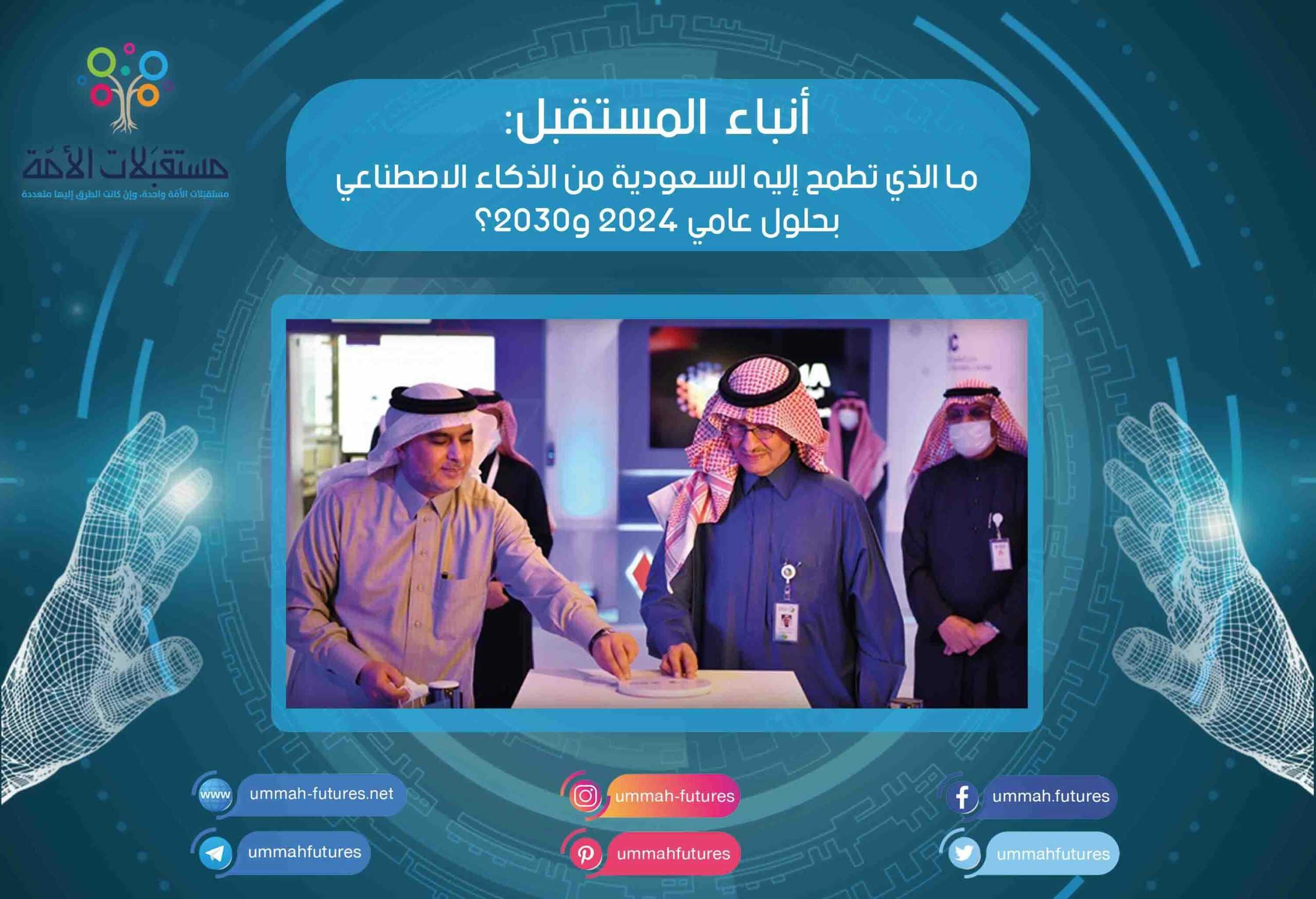 ما الذي تطمح إليه السعودية من الذكاء الاصطناعي بحلول عامي 2024 و2030؟