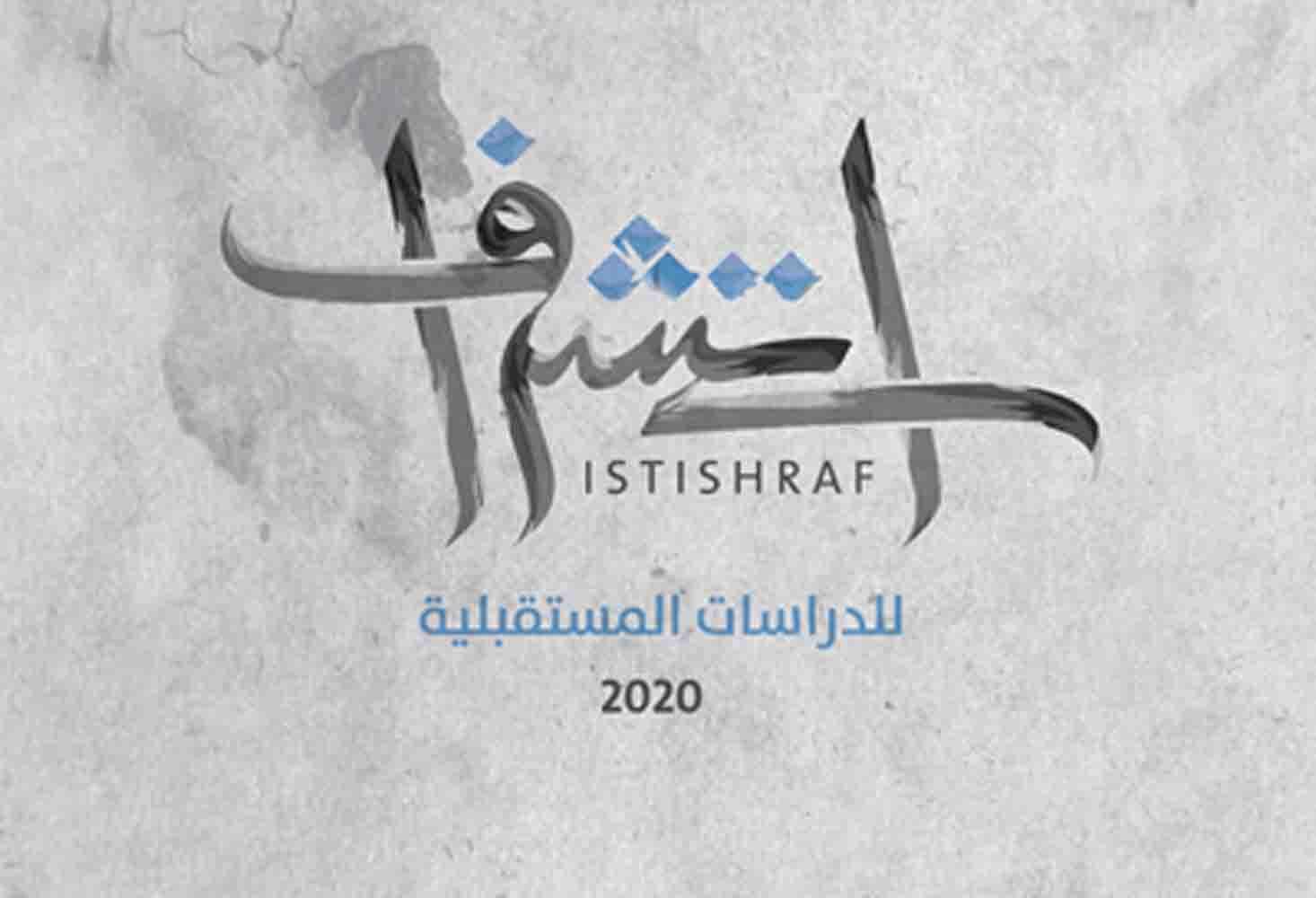 مستقبَلات التحولات الديموغرافية ورهاناتها عربياً
