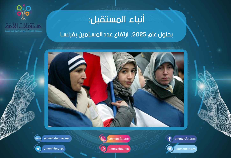 بحلول عام 2025.. ارتفاع عدد المسلمين بفرنسا