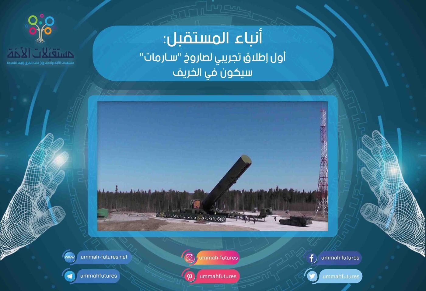 """أول إطلاق تجريبي لصاروخ """"سارمات"""" سيكون في الخريف"""