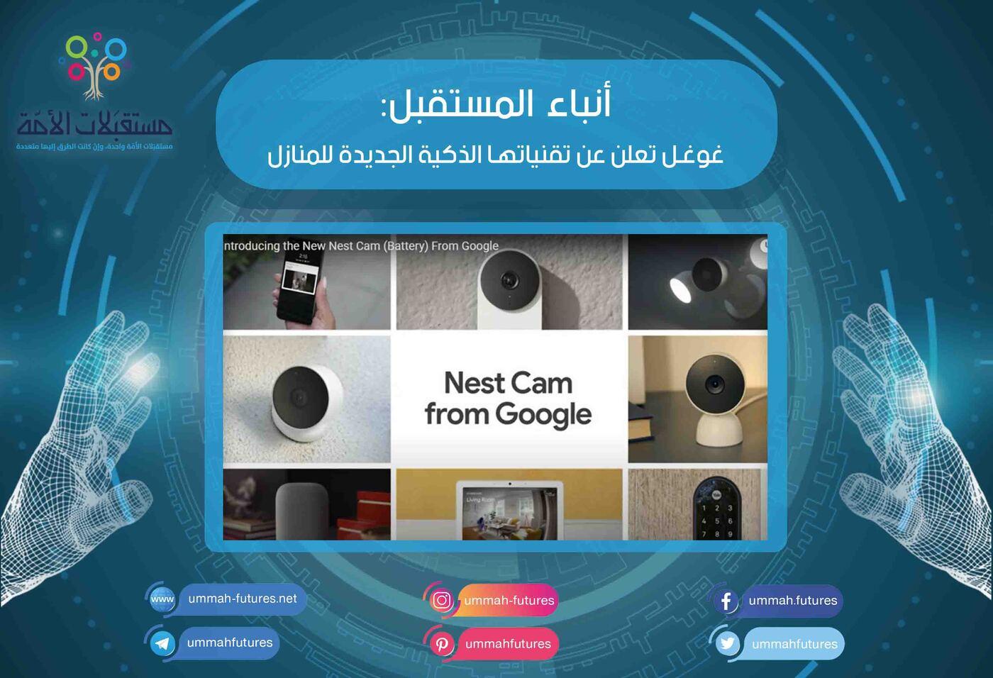 غوغل تعلن عن تقنياتها الذكية الجديدة للمنازل