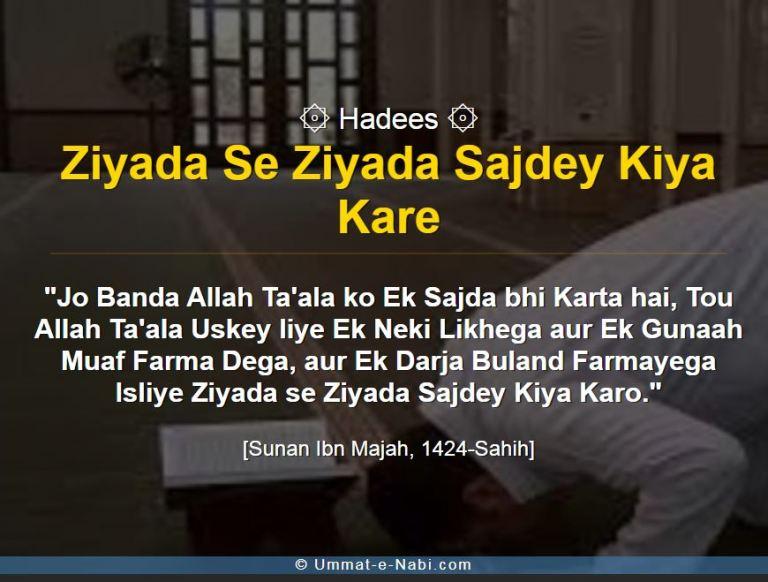 Hadees Ziyada Se Ziyada Sajdey Kiya Kare