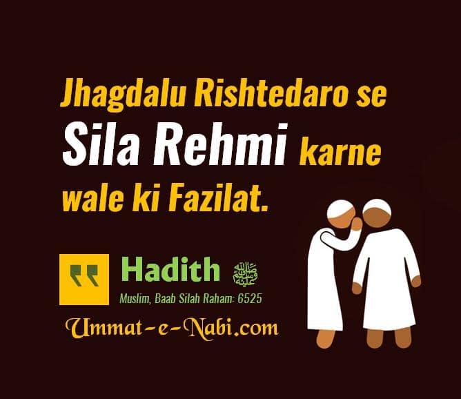 Sila rehmi ki fazilat | Jhagdalu Rishtedaro se Sila Rehmi karne wale ki Fazilat