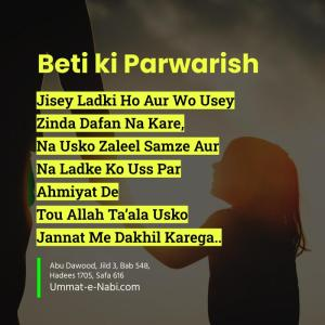 Beti ki Parwarish par Jannat ki Basharat