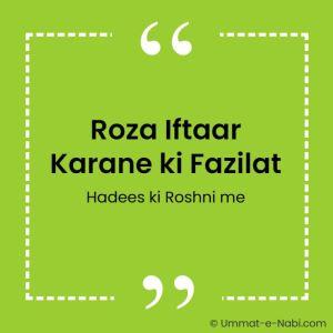 Iftar ki Fazilat Hadees