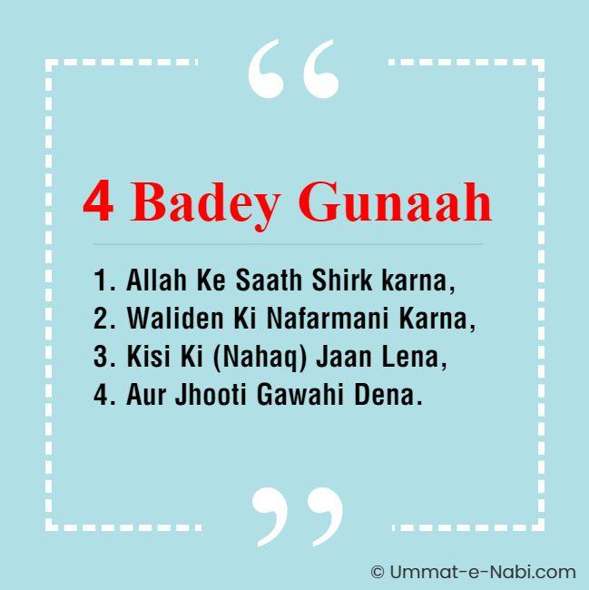Kabira Gunaah - 4 Sabse Badey Gunah [Hadees: Sahih Bukhari 2653]