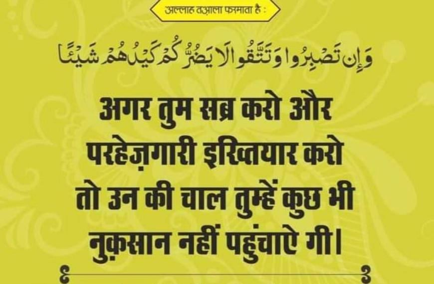 Agar Tum Sabr karo aur Allah se darte raho tou [ Al-Quran; 3:120 ]