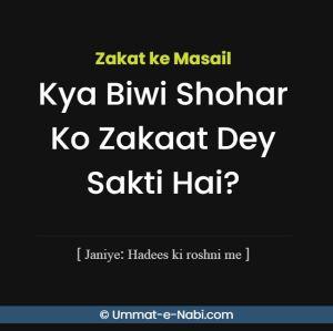 Zakat ke Masail - Kya Biwi Shohar Ko Zakaat Dey Sakti Hai