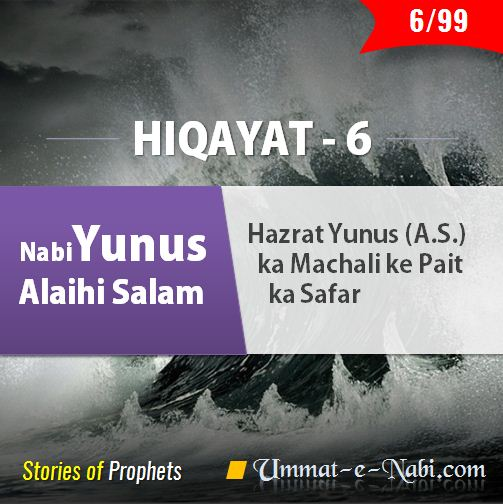 Hiqayat (Part 6) » Hazrat Yunus (Alaihay Salam) ka Machali ke Pait ka Safar