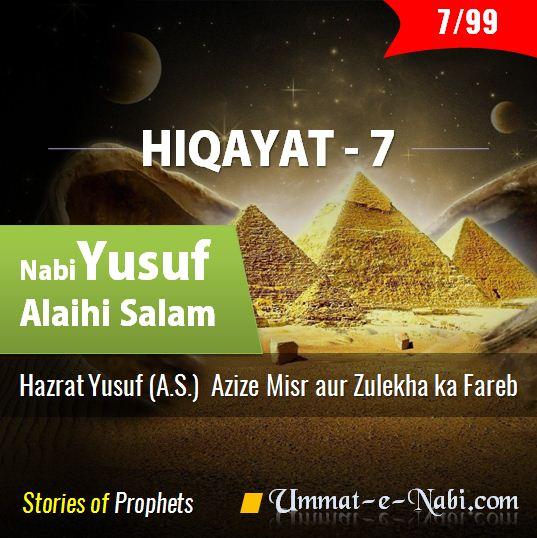 Hiqayat (Part 7) » Hazrat Yusuf (Alaihay Salam) Azize Misr aur Zulekha