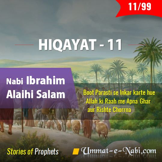 Hiqayat Part 11 Ibrahim Alaihay Salam