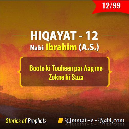 Hiqayat Part 12 Ibrahim Alaihay Salam